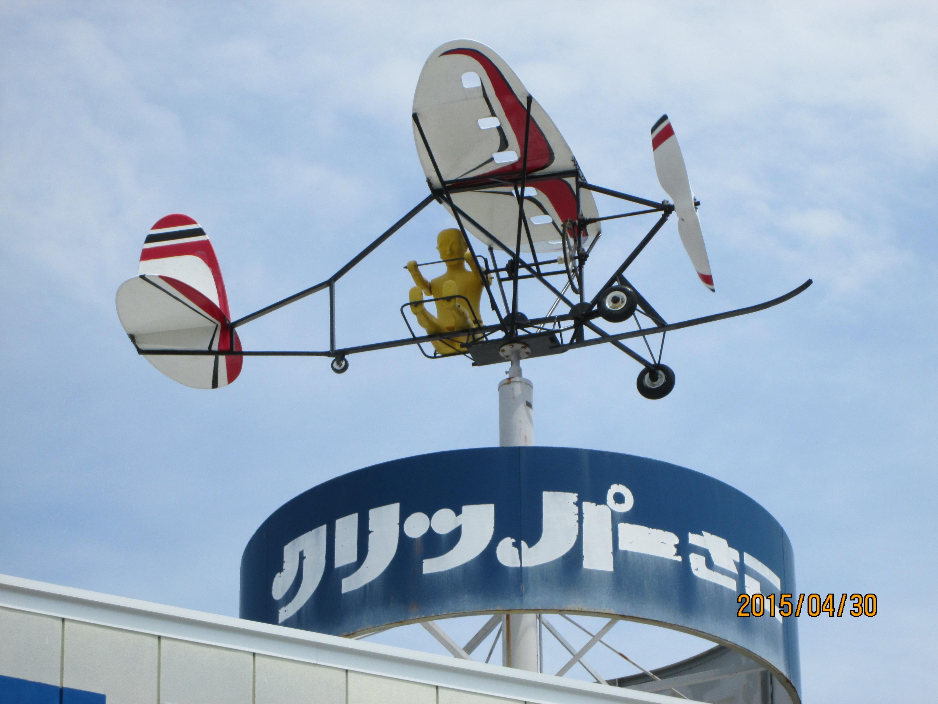 人力飛行機の風見鶏