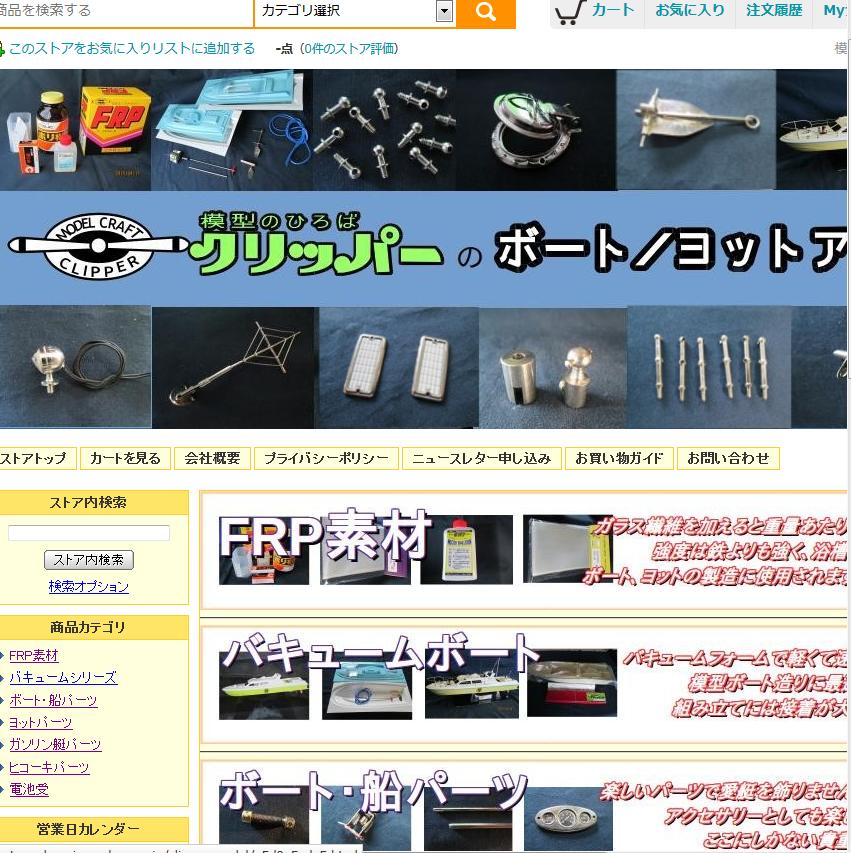 clipperweb20150630